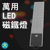 LED萬用防水磁鐵照明燈 30PCS