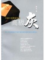 二手書博民逛書店 《高級灰:中國中產階級寫真》 R2Y ISBN:9867964233│殷一平