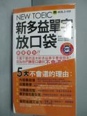 【書寶二手書T9/語言學習_LNT】NEW TOEIC新多益單字放口袋_蘇秦_附光碟