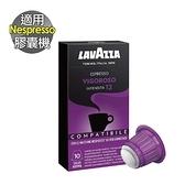 LAVAZZA Vigoroso 咖啡膠囊 (LV-05) Nespresso 膠囊機相容