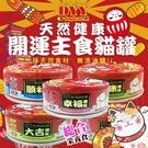 四個工作天出貨除了缺貨》dyy》天然健康開運美食貓罐純雞肉.鮪魚(湯罐/肉泥)85g*24罐