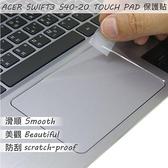【Ezstick】ACER Swift 3 S40-20 TOUCH PAD 觸控板 保護貼