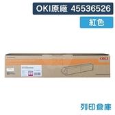 原廠碳粉匣 OKI 紅色 45536526 /適用 OKI C911 / C941 / C942