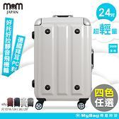 MOM日本品牌 行李箱 24吋 德國拜耳PC 超輕量鋁框行李箱 MF-3008-24 得意時袋