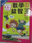 【書寶二手書T1/兒童文學_EWI】漫畫教科書-數學益智王5_李慧英