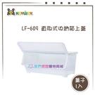 【我們網路購物商城】聯府 LF-609 ...