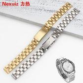 力熱手錶鋼帶 不銹鋼細錶帶 錶鍊 小號女式 10|12|14mm 手錶配件    電購3C