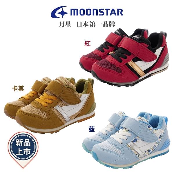 日本Moonstar機能童鞋 頂級HI系列21S62/21S68/21S69任選(中小童段)