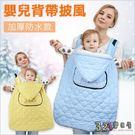防潑水嬰兒披風蓋被 抱嬰腰凳背巾防風毯 抱毯-321寶貝屋