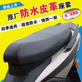 機車坐墊 四季通用皮革座套電瓶助力踏板摩托車電動車坐墊套防水防曬座墊套 LX寶貝計畫 上新