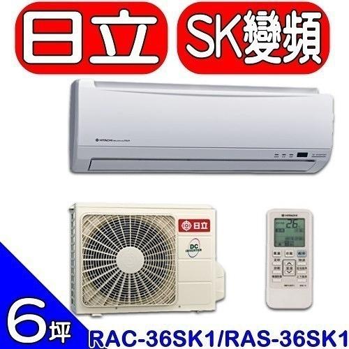 《全省含標準安裝》日立【RAC-36SK1/RAS-36SK1】《變頻》分離式冷氣 優質家電
