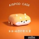 保護殼 airpods保護套柴犬airpodspro蘋果耳機套MINISO硅膠2代【免運出貨】
