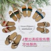 【三房兩廳】4雙超低出清價-天然亞麻拖鞋/止滑拖鞋(交叉款42/43)