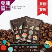 啡 天然 濾掛式防彈咖啡 雙週體驗組(含有機冷壓初榨椰子油)14包入【免運直出】