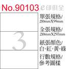 彩色電腦標籤紙 No 90103 (100張/盒)