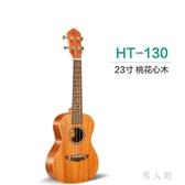 烏克麗麗初學者樂器23寸尤克里里夏威夷四弦小吉他  zm4356『男人範』TW