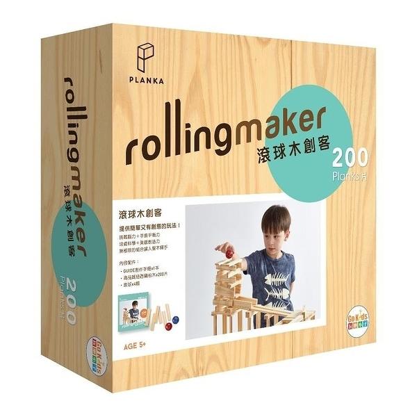 『高雄龐奇桌遊』滾球木創客 200片 繁體中文版 Planka Rolling Maker 200p 正版桌上遊戲專賣店