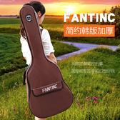 FANTINC民謠古典吉他包41寸39寸36寸吉他背包加厚防水雙肩背琴包【全館滿一元八五折】