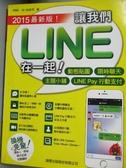 【書寶二手書T1/網路_YCP】2015最新版!讓我們 LINE 在一起!_阿祥