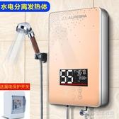 熱水器 超薄小型電熱水器即熱式壁掛家用淋浴快速熱洗澡機恒溫 1995生活雜貨NMS