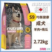 Nutram紐頓『S9成犬(羊肉+南瓜)』2.72KG【搭嘴購】