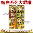 ◆MIX米克斯◆【特惠】SEEDS.Us Cat 鮪魚系列大貓罐400g【24罐入】限購1箱
