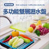 ◄ 生活家精品 ►【R16】長方形多功能雙層瀝水盤 蔬果 清洗 茶盤 托盤 簍空 置物 廚房 托盤