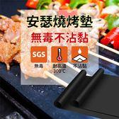 【安瑟 燒烤墊 2入 】無毒不沾黏 可重複使用 防水防油 無煙烤肉墊 烘培紙 防焦布 烤肉架 烤盤