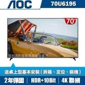 限時下殺▼(送安裝)美國AOC 70吋4K HDR聯網液晶顯示器+視訊盒70U6195