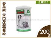 寵物家族*-愛美康-天然海藻營養粉200g