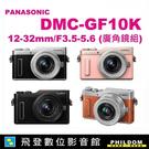 0利分期! 送32G記憶卡+原廠側背包 註冊送原電 Panasonic LUMIX G DMC-GF10 GF10K 12-32 翻轉螢幕 相機