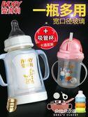 奶瓶新生嬰兒奶瓶玻璃寬口徑寶寶帶手柄吸管保護套防摔耐  朵拉朵衣櫥