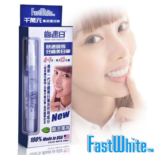 FastWhite 齒速白 快速居家牙齒美白筆 2mL◆86小舖◆