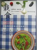 【書寶二手書T7/餐飲_EAQ】栽食:簡單種、輕鬆做,安心又美味的75道天然好料理_岡井路子