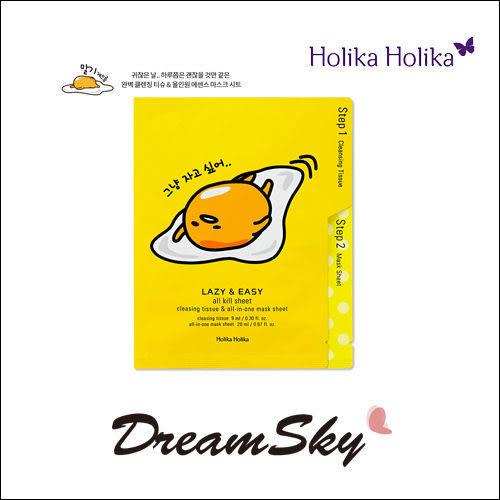 韓國 Holika Holika x Gudetama 蛋黃哥 LAZY&EASY 清潔+精華面膜組 DreamSky