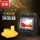 樂琦手錶式探魚器無線聲納可視高清釣魚探測器智慧防水射魚器漁具 IGO