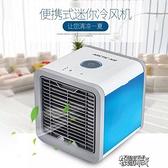 迷你風扇空調無葉空調制冷風扇USB電池兩用學生宿舍辦公室小風扇 【全館免運】