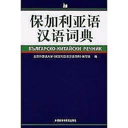 簡體書-十日到貨 R3Y【保加利亞語漢語詞典】 9787560056951 外語教學與研究出版社 作者:北京