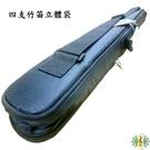 中國笛 笛袋 [網音樂城] 黑色 四支 竹笛 立體 厚袋 笛子 可背 可提 笛包