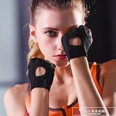 健身手套女士運動騎行透氣防滑耐磨半指手套訓練瑜伽單車薄款手套『韓女王』