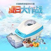 35W雙刀碎冰機學生小功率家用打冰機小型刨冰機電動冰沙機宿舍可用 PA6117『男人範』