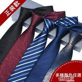 領帶 黑色領帶男正裝商務上班職業結婚新郎紅色條紋寬男士領帶學生【全館九折】