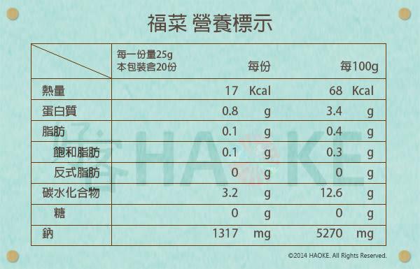 《好客-阿煥伯醬菜》福菜(500g /包)_A012013