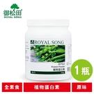 【御松田】植物蛋白素-全植物配方(500g/瓶)-1瓶