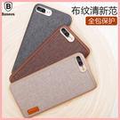 iPhone7 plus 手機殼 保護殼 防摔殼 iphone 7 布紋 硬殼 萌果殼