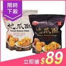 連城記 地瓜酥(140g) 原味/黑糖 款式可選【小三美日】$99