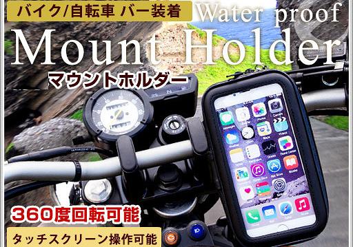 iphone6摩托車手機架機車導航手機座自行車導航架腳踏車導航座支架防水殼機車導航座防水套車架