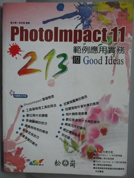 【書寶二手書T4/電腦_ZDW】PhotoImpact 11 範例應用實務-213 個Good Ideas_蕭文卿、李政
