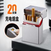20支裝煙盒打火機一體機多功能usb充電電子點煙器防風創意個性男走心小賣場
