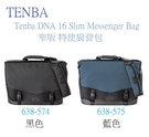 天霸 Tenba DNA 16 Slim Messenger Bag 窄版特使肩背包 638-574 墨灰 / 638-575 鈷藍【公司貨】DNA16